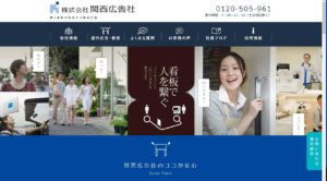 関西広告社ホームページリニューアルのお知らせ