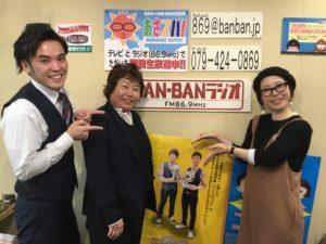 BAN-BAN ラジオ出演